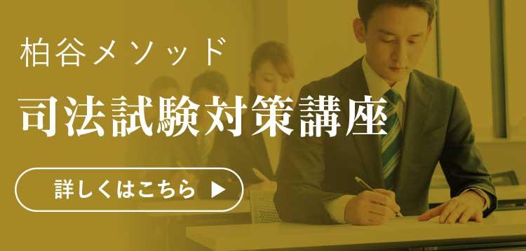司法試験対策講座